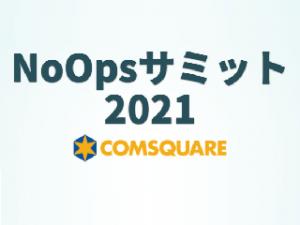 NoOpsサミット2021